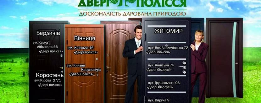 """Акційна пропозиція від компанії """"Двері Полісся"""", знижки на двері та покриття для підлоги до 10%"""