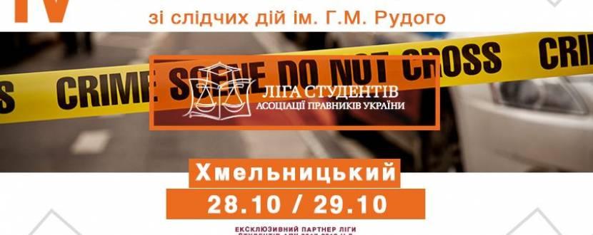 IV Всеукраїнські змагання зі слідчих дій імені Г. М. Рудого у Хмельницькому