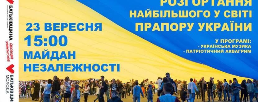Розгортання найбільшого прапору України у світі