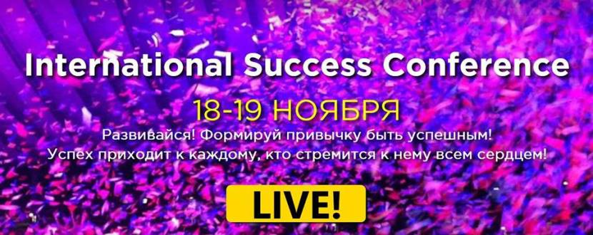 Конференция International Success Conference