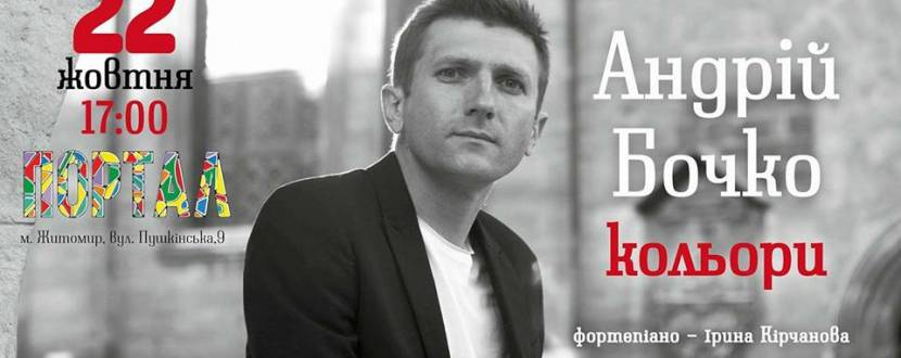 Камерний музичний вечір з Андрієм Бочко