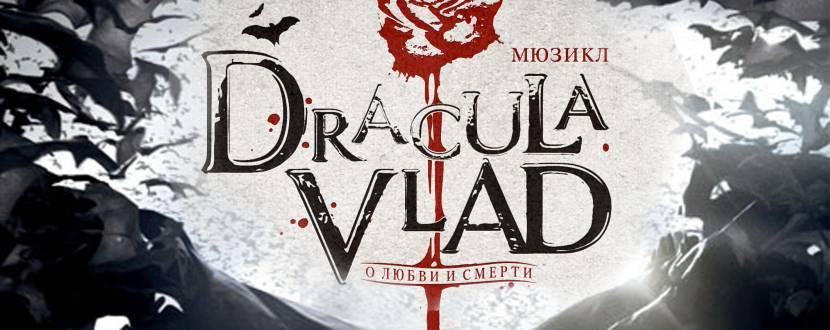 Мюзикл «Vlad: История любви»