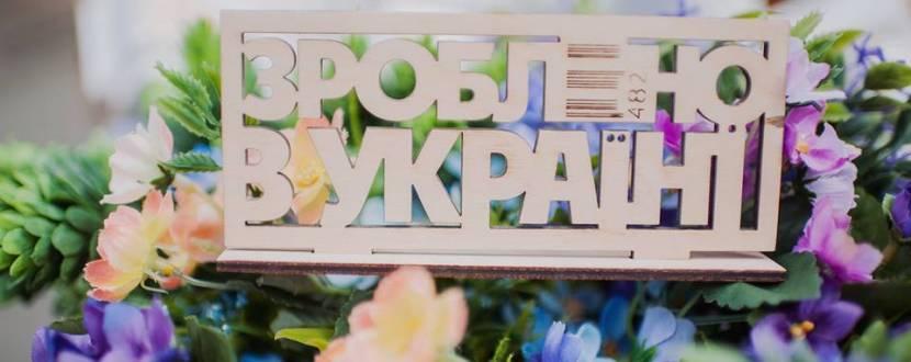 Осінній У пошуках Made in Ukraine: Закриття сезону