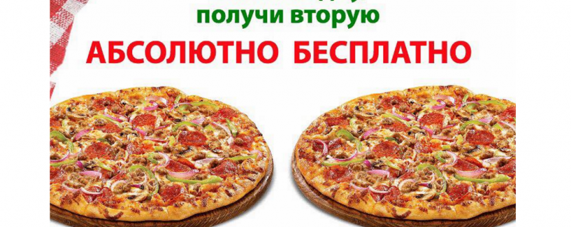 Акція від MIRO CAFE Pizza&sushi