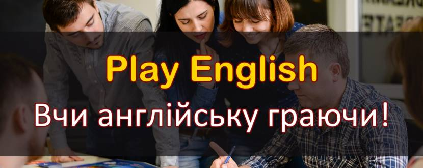Play English - ігровий розмовний клуб
