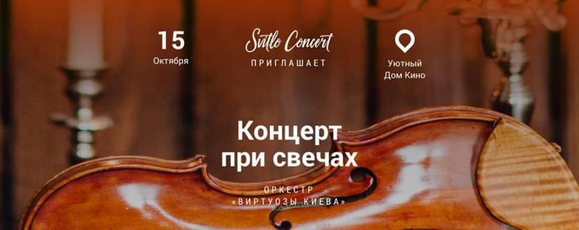 Концерт при свечах