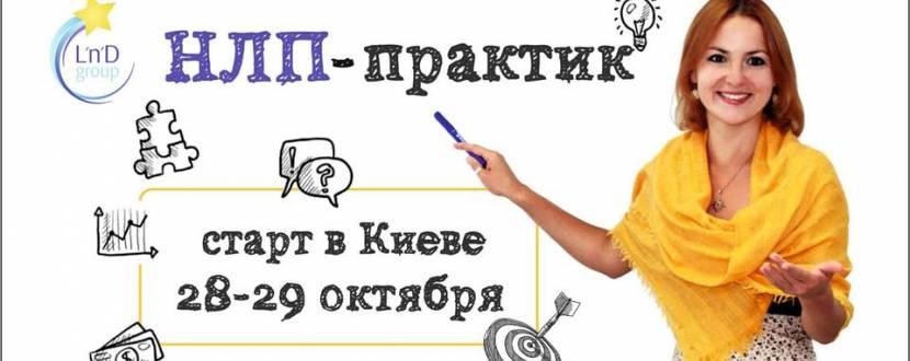 НЛП-практик. Сертификационный курс