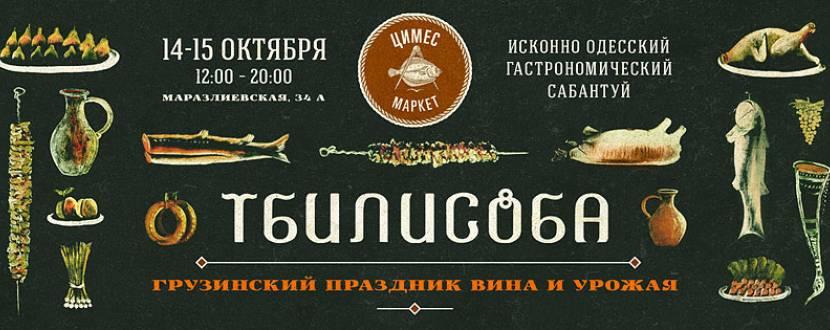 """Цимес Маркет №32 """"Тбилисоба"""""""