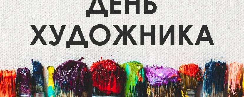 День художниа у Мафії!