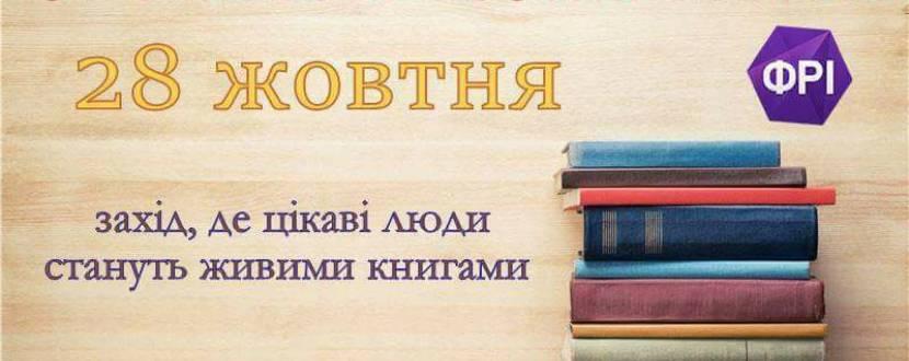 Жива бібліотека
