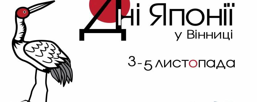 Фестиваль «Дні Японії» у Вінниці