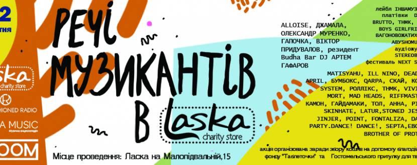 """Речі українських та світових музикантів в магазині """"Ласка"""""""