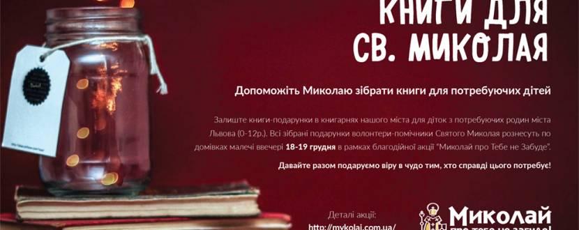 """Благодійна акція """"Книги для Святого Миколая"""""""