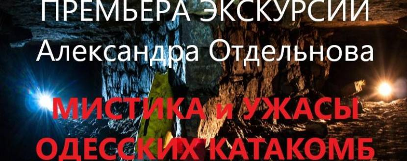 Экскурсия Мистика и ужасы одесских катакомб
