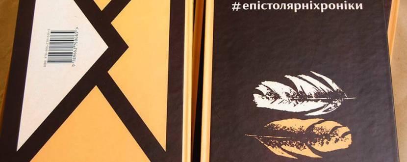 Презентація поетичної книжки Сергія Татчина та Уляни Галич «#епістолярніхроніки»