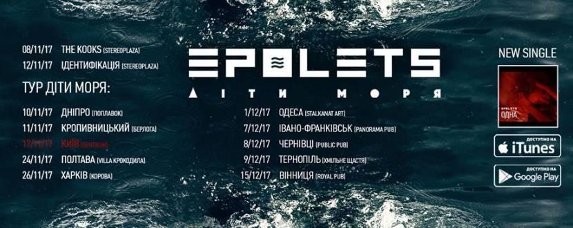 Концерт «Epolets» у Вінниці