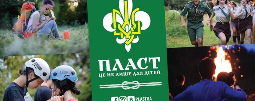 Семінар про Пласт в Житомирі