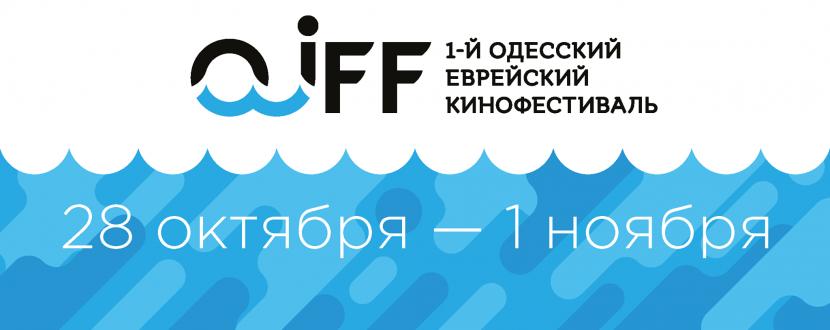 1-й Одесский Еврейский кинофестиваль
