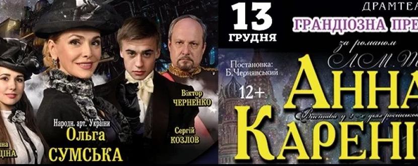"""Вистава """"Анна Кареніна"""". Прем'єра у Тернополі"""