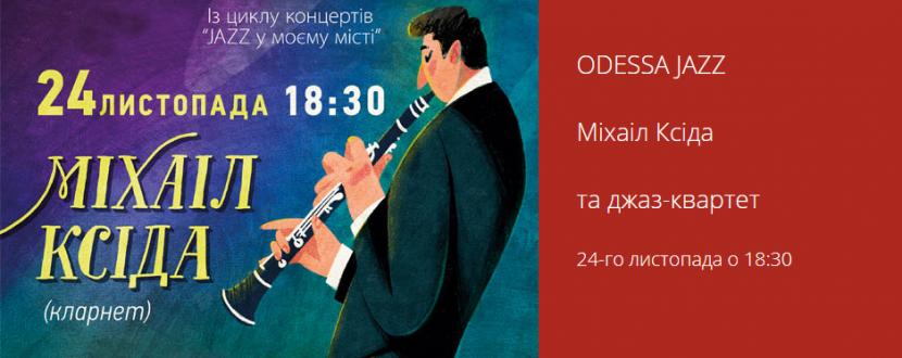 ODESSA JAZZ.  Міхаіл Ксіда та джаз-квартет