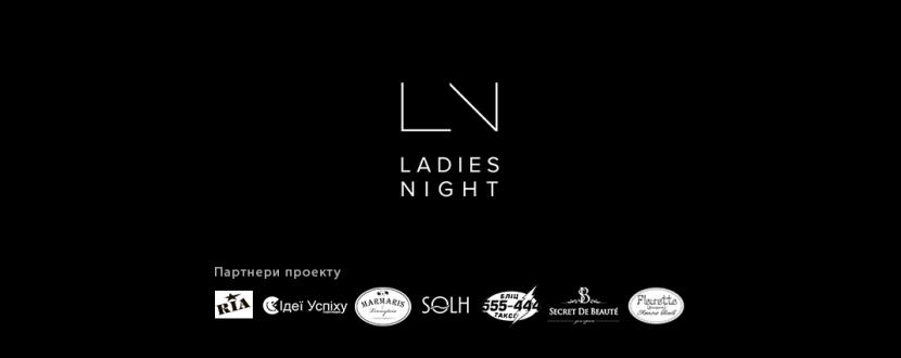 Ladies Night - вишуканий вечір для усіх леді