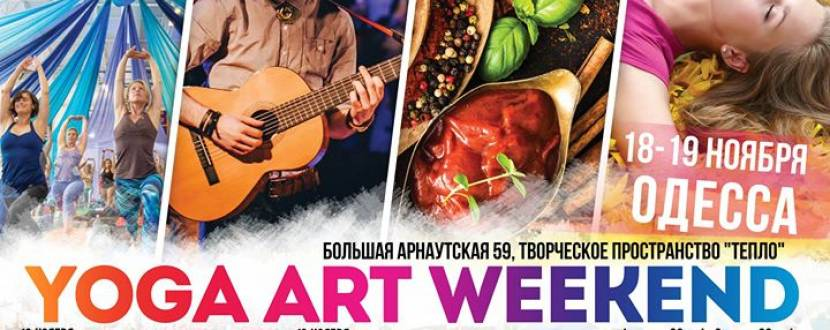 "Yoga Art Weekend с командой ""Mantra House"" в ""Тепле"""