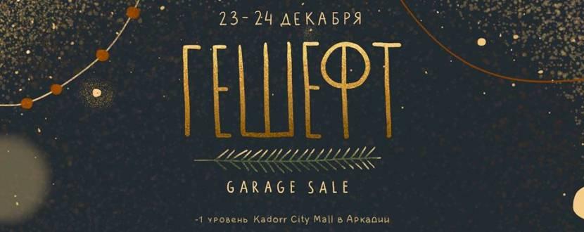 Новогодний Гешефт Garage Sale 2017