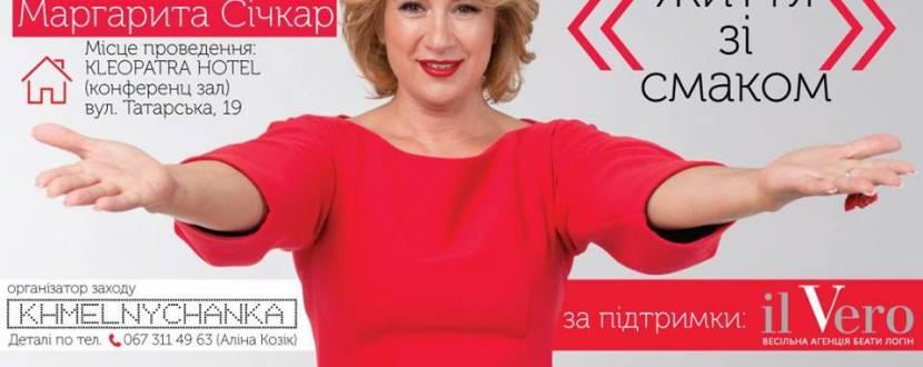 Маргарита Січкар