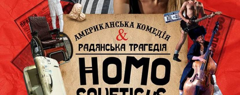 "Спектакль ""HOMO Soveticus. Американська комедія & радянська трагедія"""