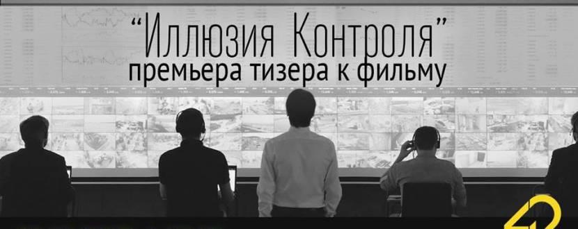 """Премьера тизера к фильму """"Иллюзия Контроля"""""""