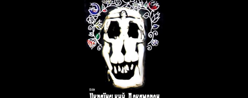 Спектакль Украинский Декамерон