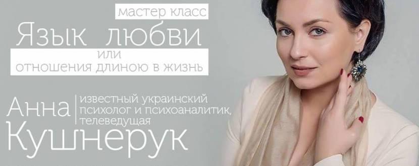 Анна Кушнерук у Хмельницькому. Розіграш квитків