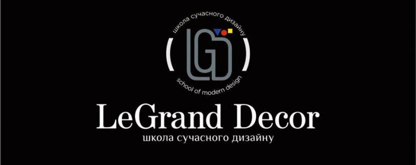 "Курс ""Естетика і стиль"" в LeGrand Decor"