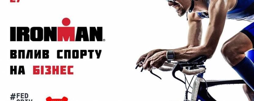 Ironman: вплив спорту на бізнес