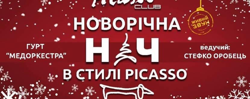 """Вечірка """"Новорічна ніч в стилі Picasso"""""""