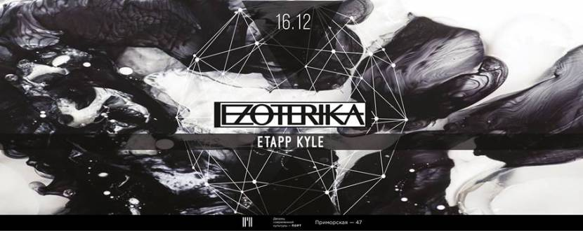 "Вечеринка ""Ezoterika - Etapp Kyle"""