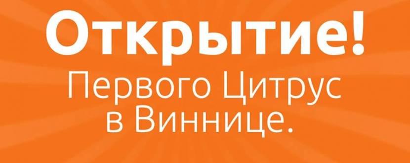 Цитрус у Вінниці - відкриття магазину