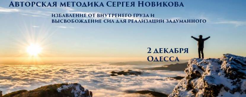 VIP-тренинг Сергея Новикова в Одессе!