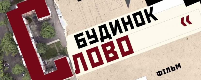 Презентація документального фільму «Будинок «Слово»