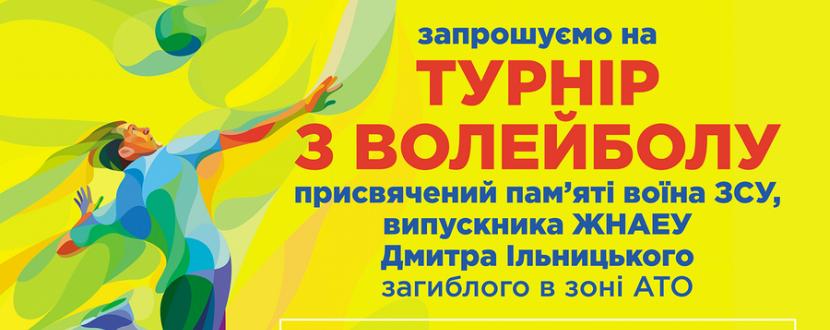 Турнір з волейболу у ЖНАЕУ