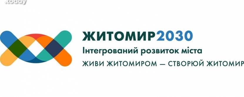 """Третій форум """"Інтегрований розвиток Житомира"""""""