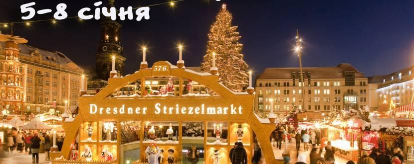 Різдво в Європі, 5-8 січня 2018