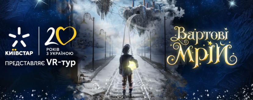 Різдвяне 3D-шоу Вартові Мрій у Вінниці