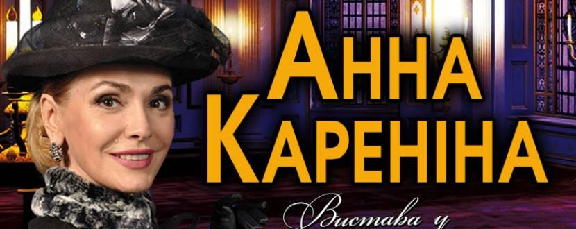 """Прем'єра за романом Л. Толстого """"Анна Кареніна"""". Розіграш квитків"""