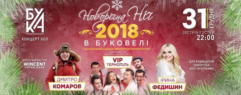 НОВИЙ РІК 2018 у БУКА