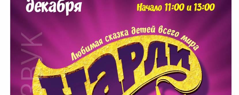 Чарлі і шоколадна фабрика 24.12 у Вінниці!