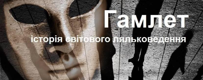 Гамлет - Вистава