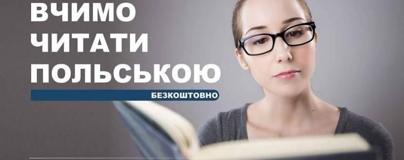 Безкоштовний майстер-клас з польської мови
