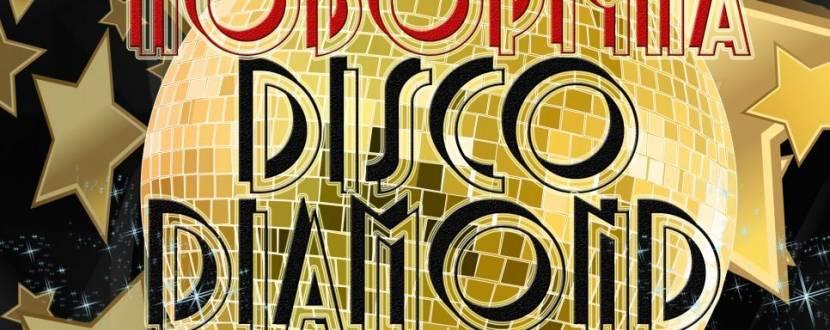 Новорічна вечірка Disco Diamond для підлітків