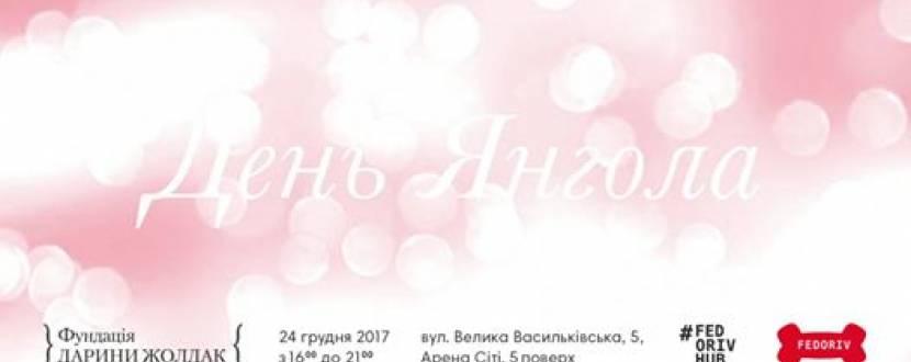 День Янгола у Fedoriv Hub. Благодійний вечір